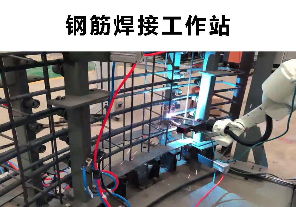 钢筋焊接工作站.jpg
